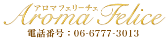 エステ&オイルマッサージのお店紹介・料金システム Aroma Felice